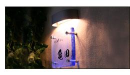 LED照明で表札をより個性的に!