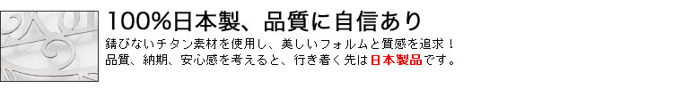 100%日本製