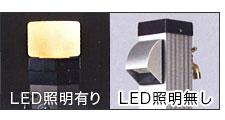 LED照明有りと無しについて