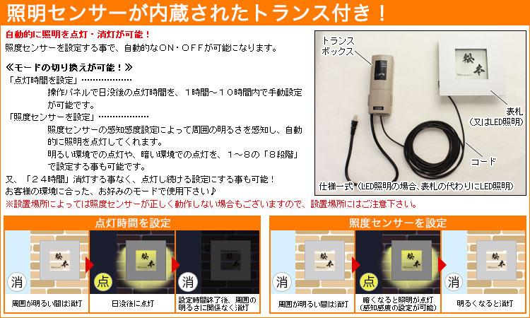 照明センサーが内蔵されたトランス付き