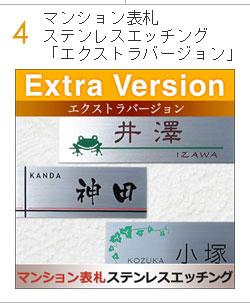 マンション表札「エクストラバージョン」