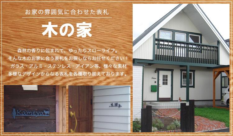 木の家に合う表札