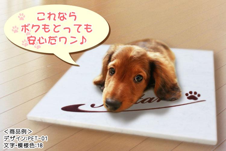 わんこストーン・商品例(PET-01)