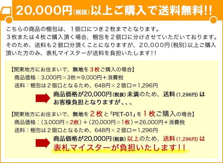 10000円以上ご購入で送料無料