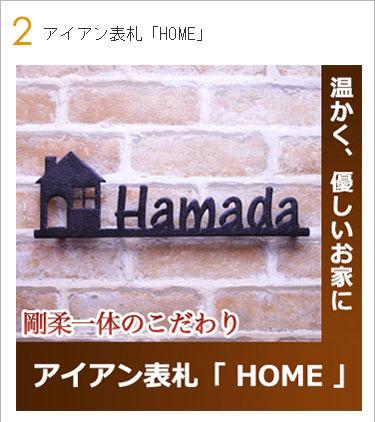アイアン表札「HOME」