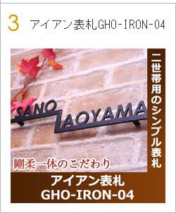 アイアン表札GHO-IRON-04