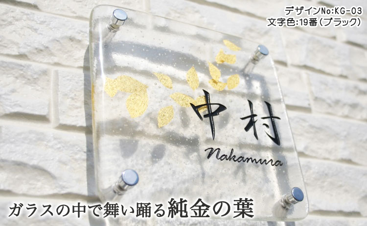 手作りガラス表札IIKG-03