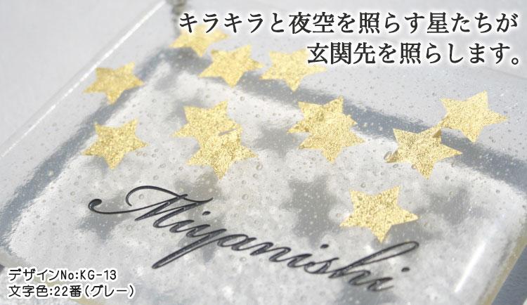 手作りガラス表札IIKG-13