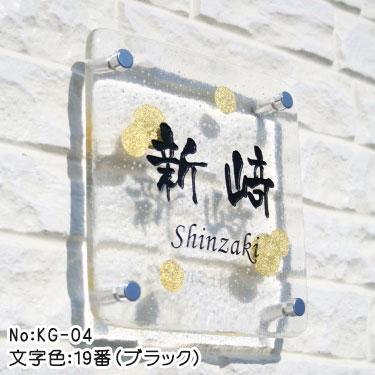 手作りガラス表札IIKG-04