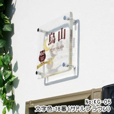 手作りガラス表札IIKG-05