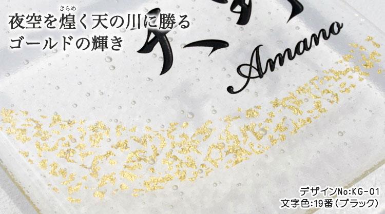 手作りガラス表札IIKG-01
