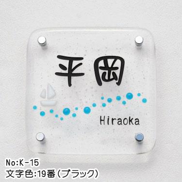 手作りガラス表札IIK-15