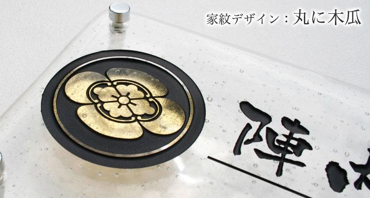 家紋デザイン「丸に木瓜」