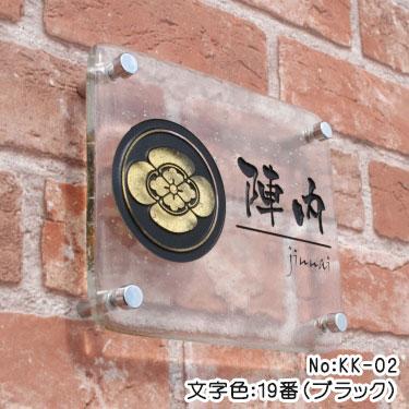 手作りガラス表札IIKK-02
