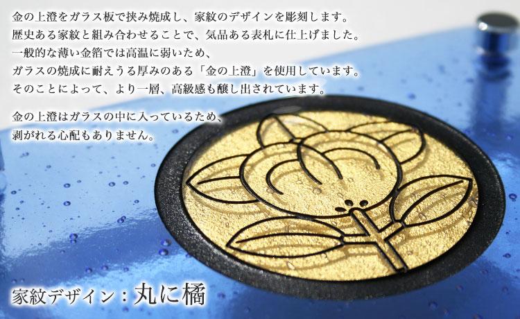 家紋デザイン「丸に橘」