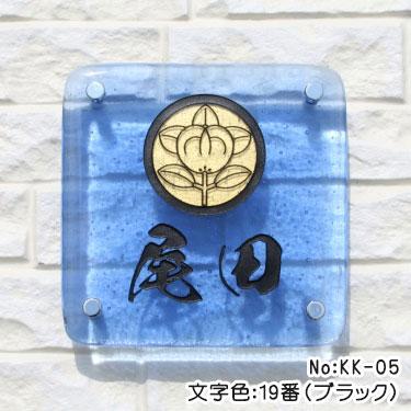 手作りガラス表札IIKK-05