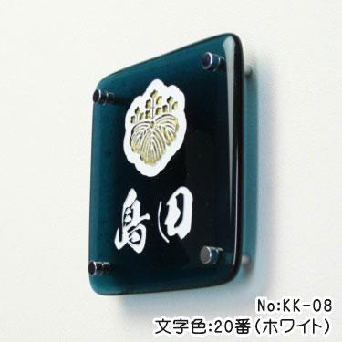 手作りガラス表札IIKK-08