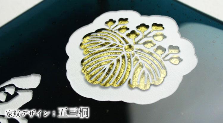 家紋デザイン「五三桐」