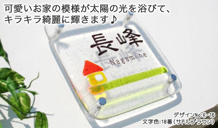 手作りガラス表札IIK-11
