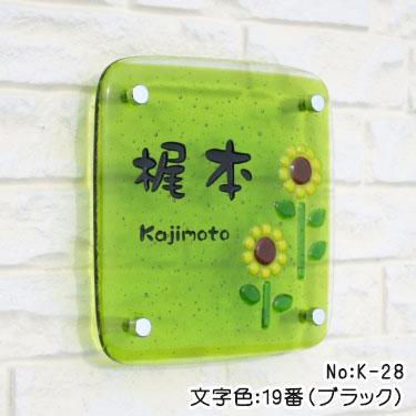 手作りガラス表札IIK-30