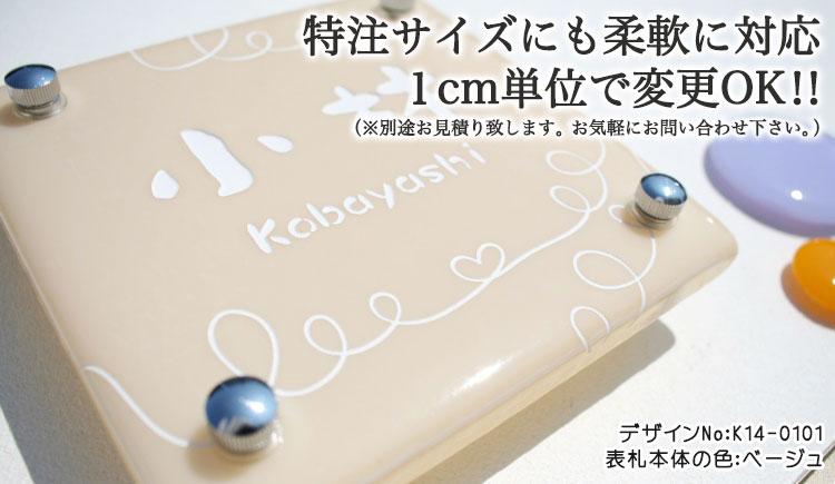 手作りガラス表札IIビビッド14「K14-0101」