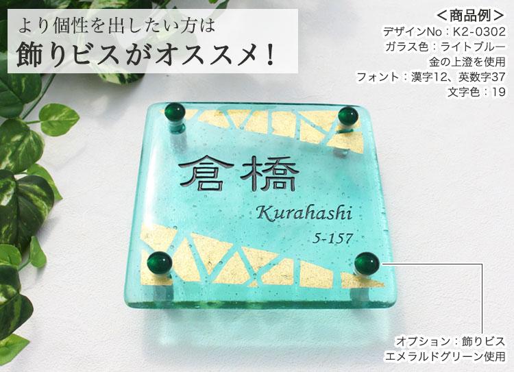 手作りガラス表札IIにじいろ金箔K2-0302