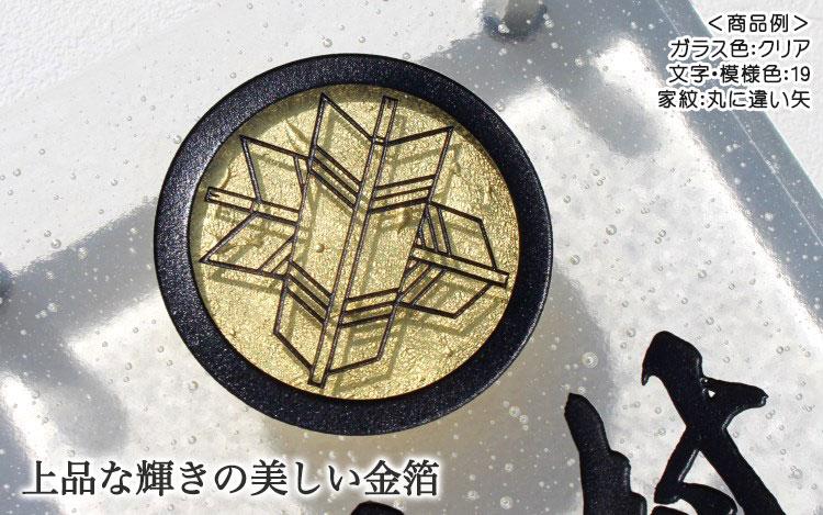 手作りガラス表札II家紋14クリア