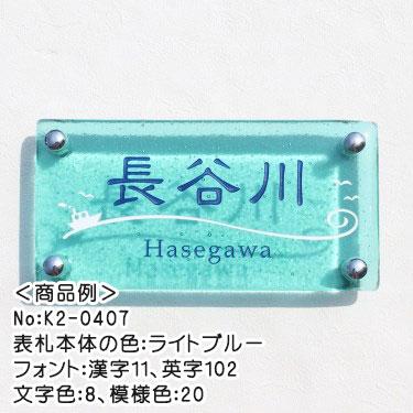 手作りガラス表札IIにじいろR200・K2-0407