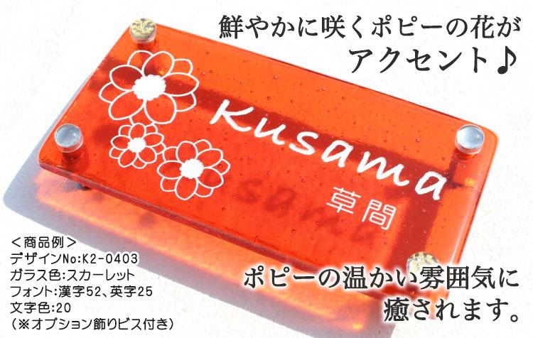 手作りガラス表札IIにじいろR200・K2-0403