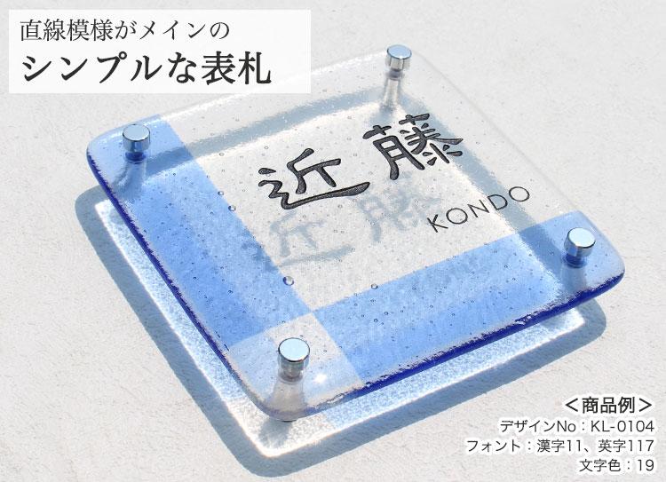 手作りガラス表札II模様シリーズKL-0104