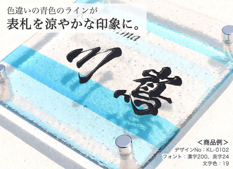 手作りガラス表札II模様シリーズKL-0102