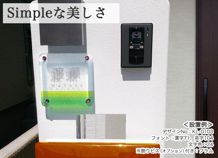 手作りガラス表札II模様シリーズKL-0103