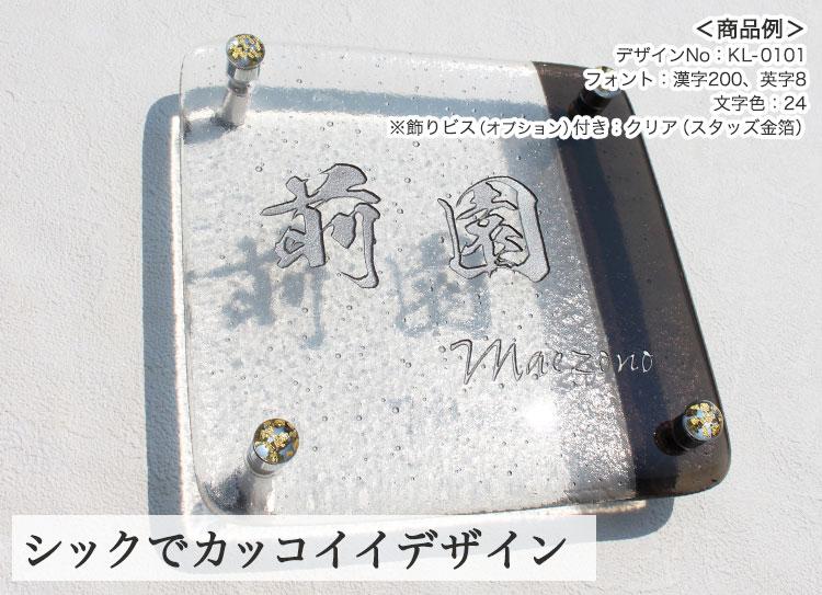 手作りガラス表札II模様シリーズKL-0101