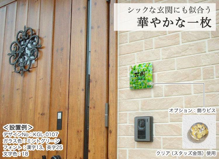 手作りガラス表札IIジュレ・KGL-0107