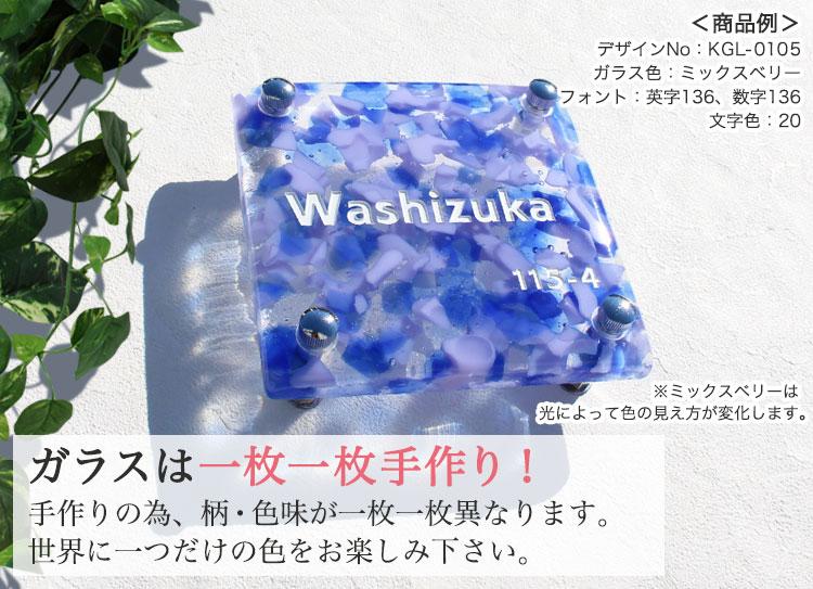 手作りガラス表札IIジュレ・KGL-0105