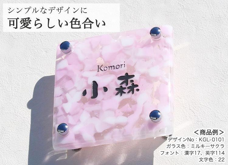 手作りガラス表札IIジュレ・KGL-0101