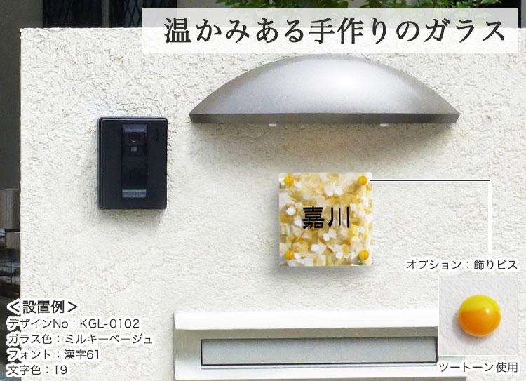 手作りガラス表札IIジュレ・KGL-0102