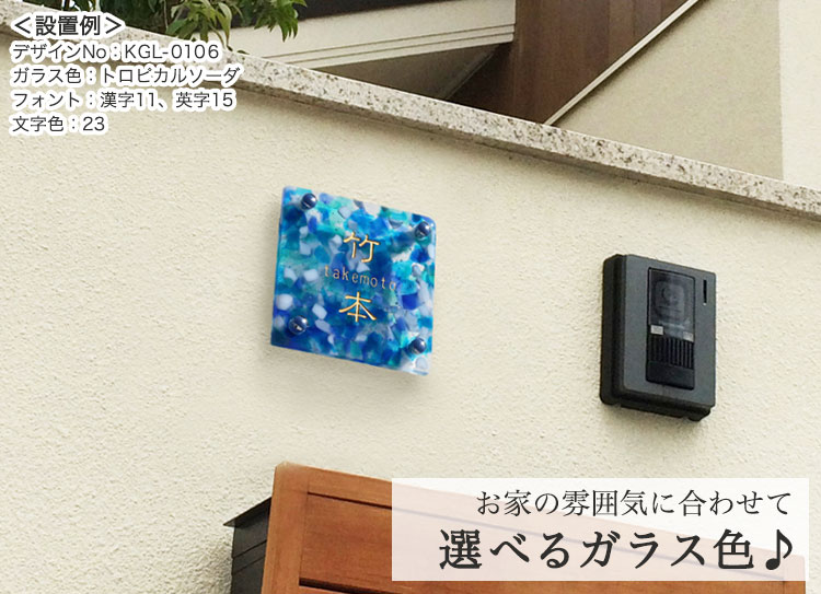 手作りガラス表札IIジュレ・KGL-0106