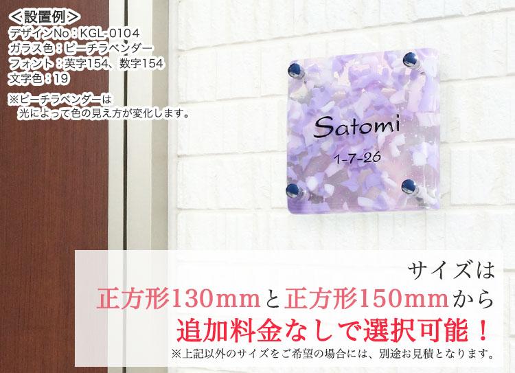 手作りガラス表札IIジュレ・KGL-0104