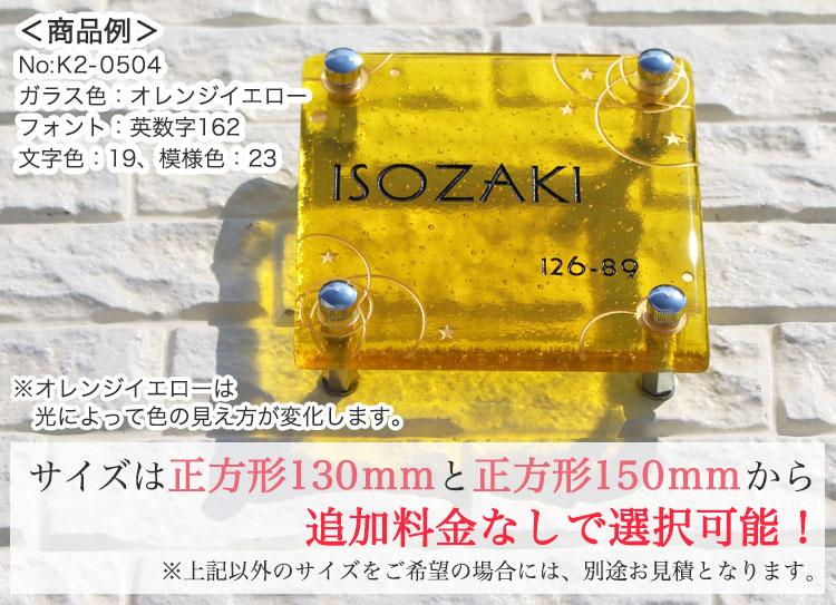 手作りガラス表札IIにじいろ「K2-0504」