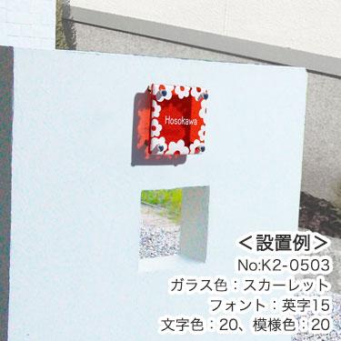 手作りガラス表札IIにじいろ「K2-0503」