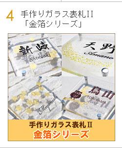 手作りガラス表札II「金箔シリーズ」