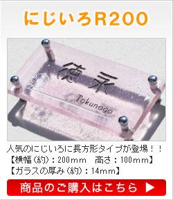 にじいろR200