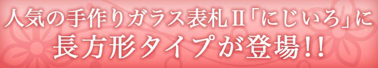 「にじいろ」に長方形タイプが登場!