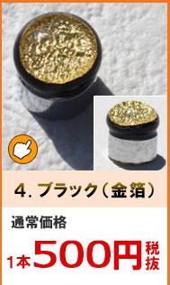 4、ブラック(金箔)