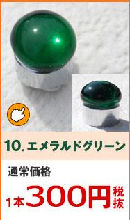 10、エメラルドグリーン