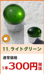 11、ライトグリーン