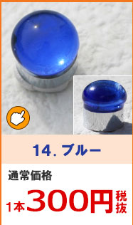 14、ブルー