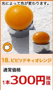 18、ビビッドオレンジ