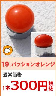 19、パッションオレンジ